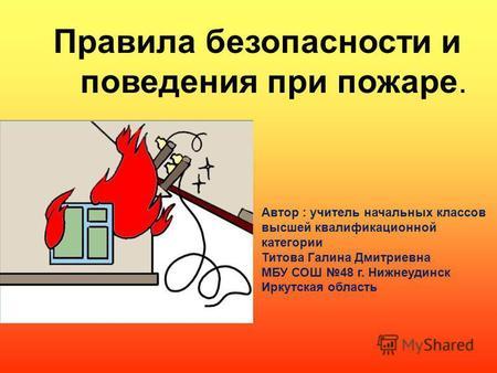 Доклад правила безопасности при пожаре 2505