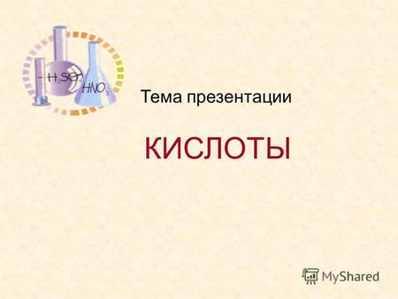 КИСЛОТЫ Тема презентации. Na 2 CO 3 Cu(OH) 2 FeO AlCl 3 MgBr 2 NaOH CO 2 NiO Ca(OH) 2 HCl H 2 SO 4 H 2 SiO 3.