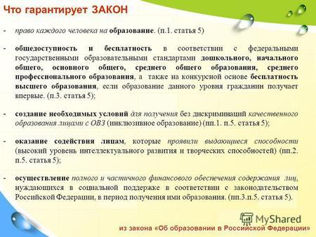 Закон о земле крым 2017