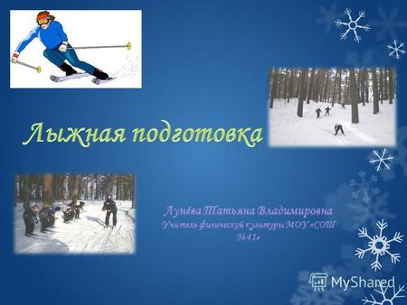 Презентация на тему Теоретический урок по лыжной подготовке по  Правилах техники безопасности на занятиях лыжной подготовкой и соревнованиях 2
