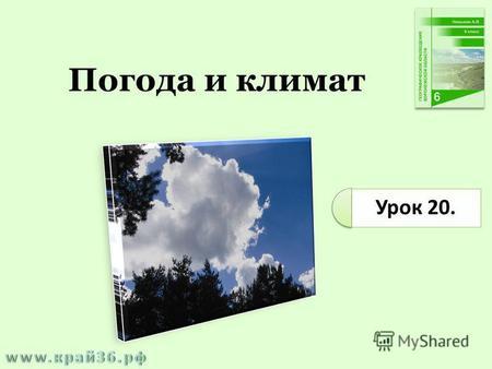 Погода в иркутске на август самый точный прогноз