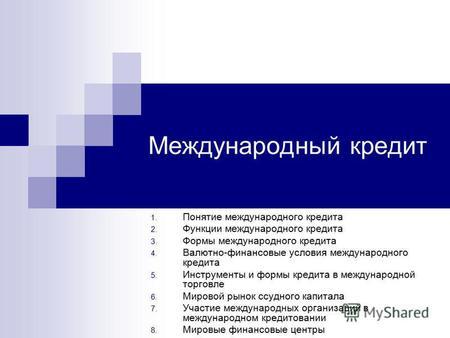 Презентация на тему Курсовая работа по дисциплине Финансы и  Международный кредит 1 Понятие международного кредита 2 Функции международного кредита 3 Формы международного
