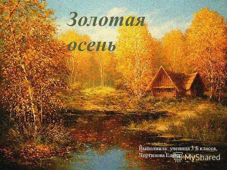 esli-sochinenie-na-temu-opyat-osen-v-parke-8-klass-elektrodvigatelya-dko