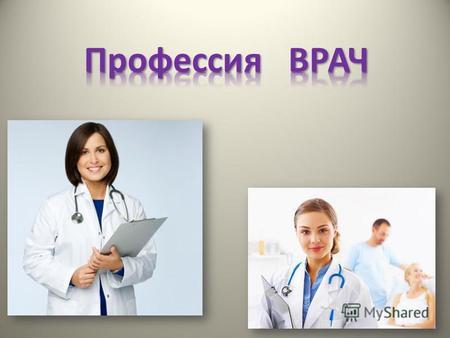 Презентация на тему профессия медсестра
