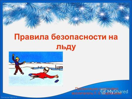 Viki безопасность на осеннем льду презентация