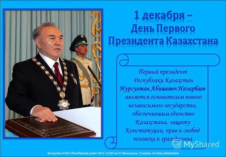 Презентация На Тему Астана Скачать Бесплатно
