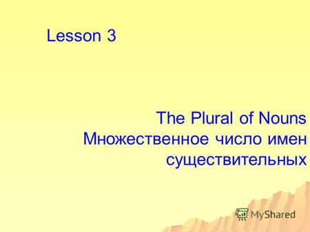 Lesson 3 The Plural of Nouns Множественное число имен существительных.