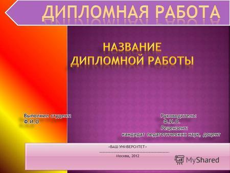 Презентация на тему Заголовок текст Текст Определения текст  Актуальность дипломной работы 1 2 3 4 Цели и задачи дипломной работы 1 2 3 4