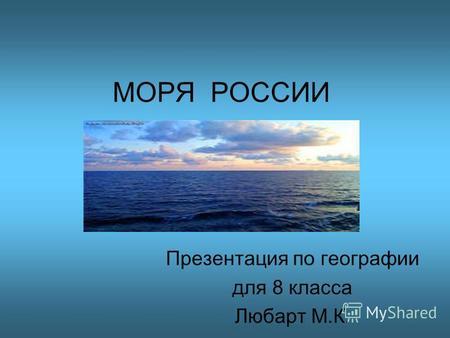 Скачать презентацию на тему моря омывающие россию