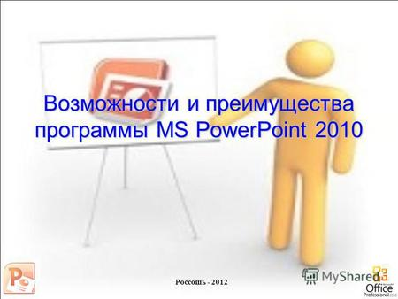 Возможности и преимущества программы MS PowerPoint 2010 Россошь - 2012.
