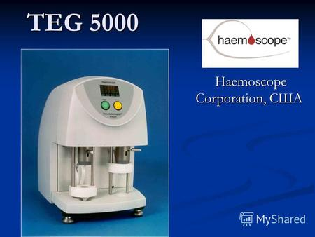 TEG 5000 Haemoscope Corporation, США Haemoscope Corporation, США.