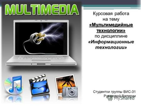 Мультимедиа Технологии Презентация