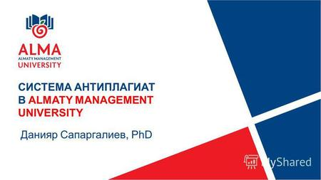 СИСТЕМА АНТИПЛАГИАТ В ALMATY MANAGEMENT UNIVERSITY Данияр Сапаргалиев, PhD.