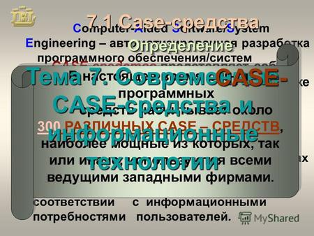 Computer-Aided Software/System Engineering – автоматизированная разработка программного обеспечения/систем ОпределениеОпределение CASE-средство представляет.
