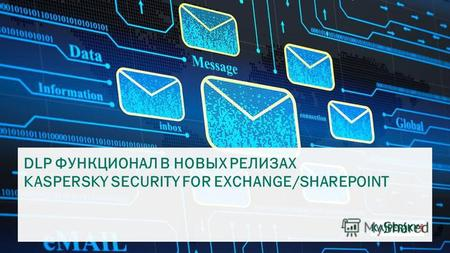 DLP ФУНКЦИОНАЛ В НОВЫХ РЕЛИЗАХ KASPERSKY SECURITY FOR EXCHANGE/SHAREPOINT.