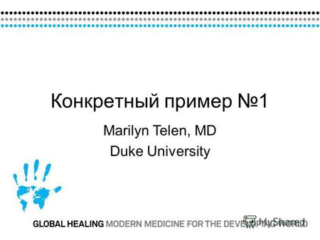 Конкретный пример 1 Marilyn Telen, MD Duke University.