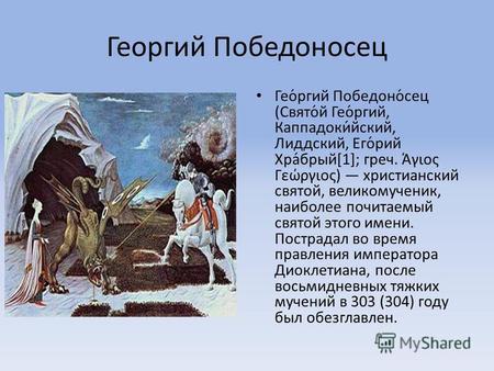 Презентация о георгия победоносца