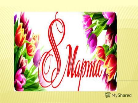 Поздравление к 8 марта коллегам от женщины