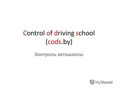 Control of driving school (cods.by) Контроль автошколы.