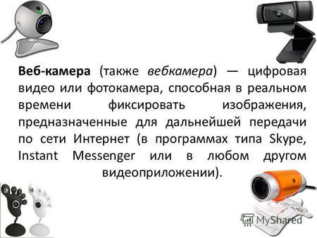 Ip веб камера в реальном времени