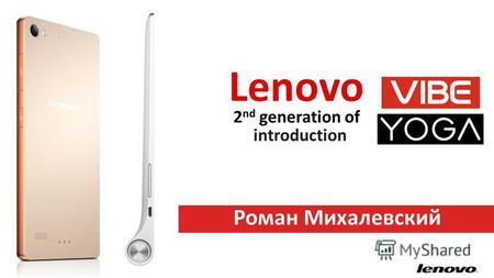 Lenovo introduction Роман Михалевский 2 nd generation of.