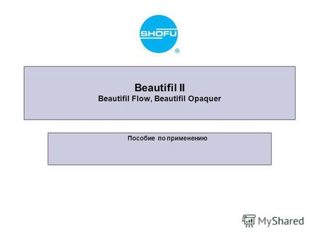 Beautifil II Beautifil Flow, Beautifil Opaquer Пособие по применению.