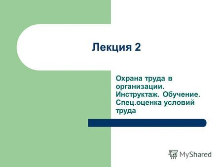 инструкция по охране труда для приемного отделения - фото 9
