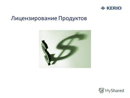 Лицензирование Продуктов. Антивирус? Нет Да Kerio Standard 100 Users Add-On Kerio + McAfee 5 Users Add-On Kerio + McAfee Base 10 User Kerio Standard Base.