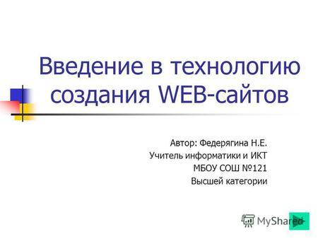 Создание web сайтов лекция как сделать flash-сайт за 120 минут видеокурс