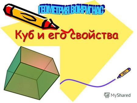 куб и его изображение 3 класс пнш презентация