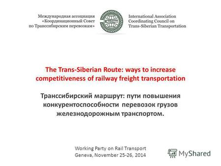 The Trans-Siberian Route: ways to increase competitiveness of railway freight transportation Транссибирский маршрут: пути повышения конкурентоспособности.