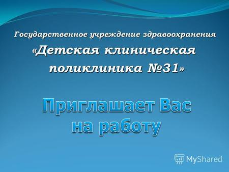 Детская поликлиника 1 иркутск запись