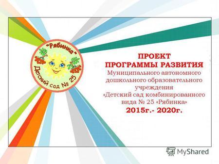 Программа развития дошкольного образовательного учреждения презентацию