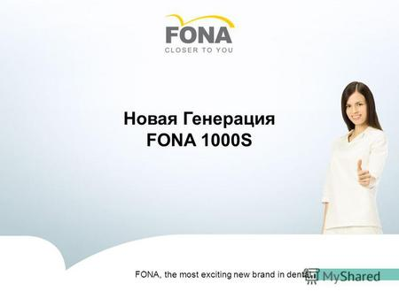 FONA, the most exciting new brand in dental Новая Генерация FONA 1000S.