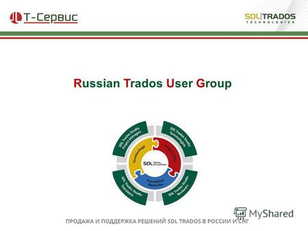 Russian Trados User Group. План работы секции -вступительная часть -выступление представителя SDL -круглый стол -мастер-класс -презентация портала Tradosland.