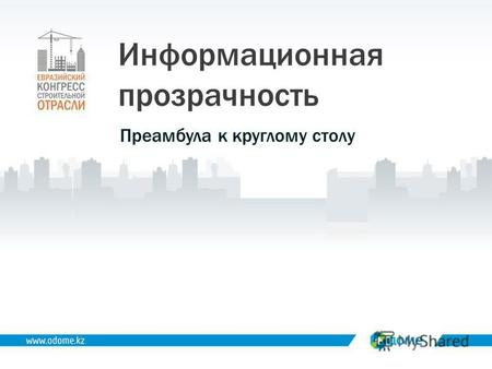 MEDIA FOR BUSINESS ACHIEVEMENT Информационная прозрачность Преамбула к круглому столу.