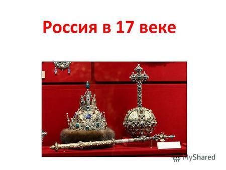 Государственный строй россии при абсолютной монархии ( конец xvii - первая че