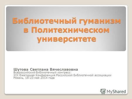 10 всероссийский конгресс диетологов и нутрициологов