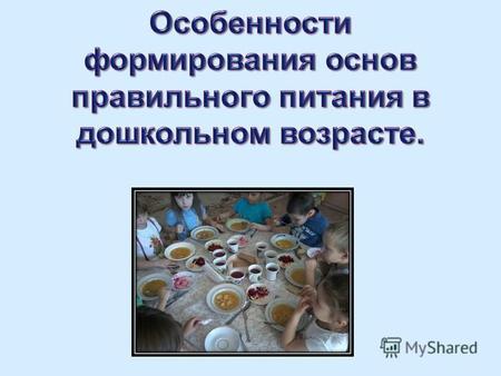 роль правильного питания в жизни человека заключение