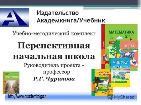 Умк «перспективная начальная школа» online presentation.