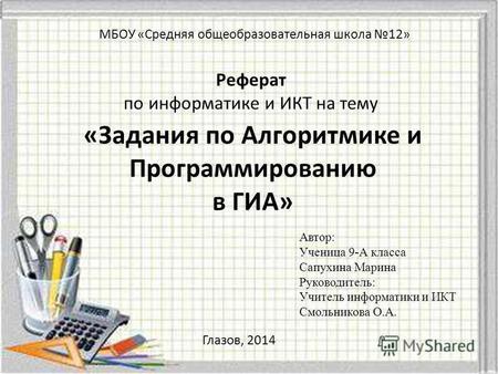 Темы для информатики реферат 3177