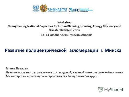 Workshop Strengthening National Capacities for Urban Planning, Housing, Energy Efficiency and Disaster Risk Reduction 13 -14 October 2014, Yerevan, Armenia.