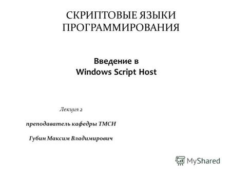 how to create windows script host