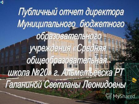 В основе регулирования систем оплаты труда в бюджетных учреждениях лежит ТК РФ.