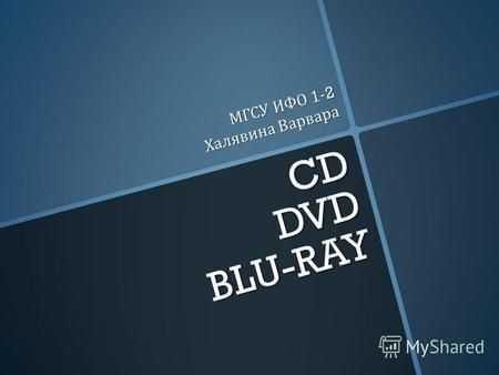 CD DVD BLU-RAY МГСУ ИФО 1-2 Халявина Варвара.