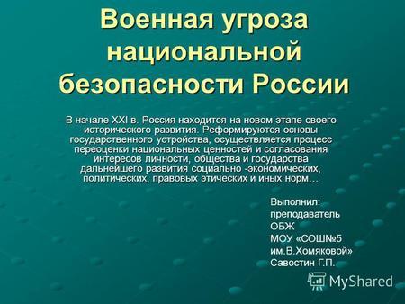Презентация на тему Национальные интересы России в современном  Военная угроза национальной безопасности России В начале xxi в Россия находится на новом этапе своего