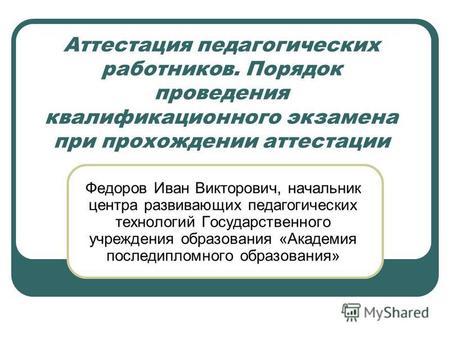 инструкции о порядке проведения аттестации педагогических работников рб