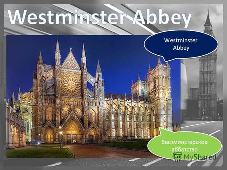 Westminster Abbey Вестминстерское аббатство. Река Темза позади Дома парламента и через нее Вестминстерский Мост. The Thames is behind the House of Parliament.