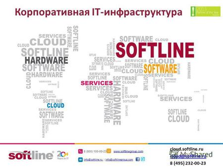 8 (800) 100-00-23www.softlinegroup.com info@softline.ru info@softline.ru | info@softlinegroup.cominfo@softlinegroup.com Корпоративная IT-инфраструктура.