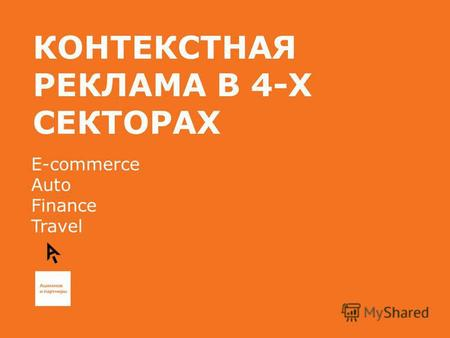 КОНТЕКСТНАЯ РЕКЛАМА В 4-Х СЕКТОРАХ E-commerce Auto Finance Travel.